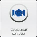 Сервисный контракт